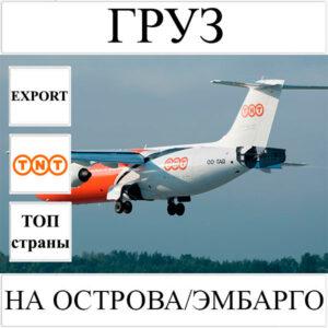 Доставка груза до 10 кг на Острова/Эмбарго из Украины TNT