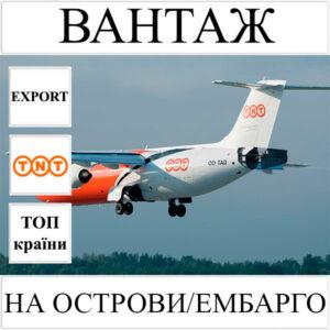 Доставка вантажу до 10 кг на Острови/Ембарго з України TNT