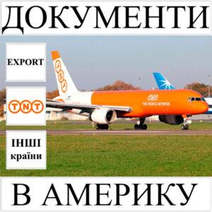 Доставка документів до 0.5 кг в Америку з України (інші країни) TNT