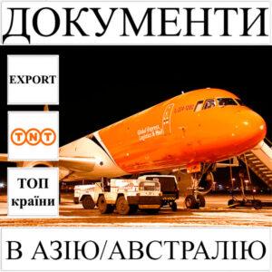 Доставка документів до 0.5 кг в Азію/Австралію з України TNT