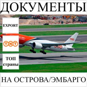 Доставка документов до 0.5 кг на Острова/Эмбарго из Украины TNT
