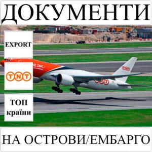 Доставка документів до 0.5 кг на Острови/Ембарго з України TNT