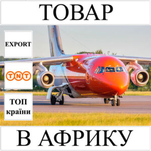 Доставка товару до 1 кг в Африку з України TNT