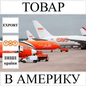 Доставка товару до 1 кг в Америку з України (інші країни) TNT
