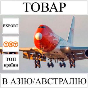 Доставка товару до 1 кг в Азію/Австралію з України TNT