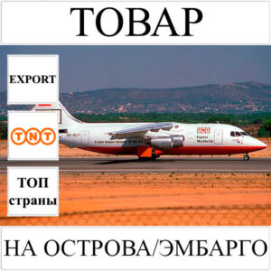 Доставка товара до 1 кг на Острова/Эмбарго из Украины TNT