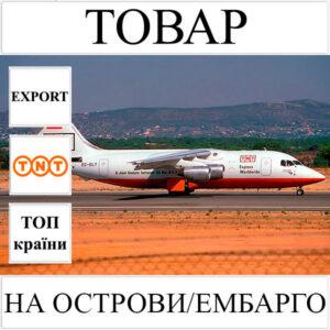Доставка товару до 1 кг на Острови/Ембарго з України TNT