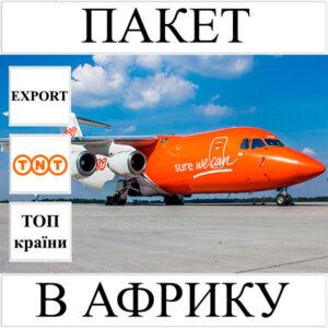 Доставка пакету до 2 кг в Африку з України TNT
