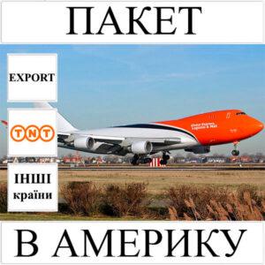 Доставка пакету до 2 кг в Америку з України (інші країни) TNT