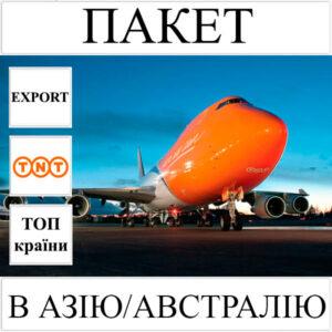 Доставка пакету до 2 кг в Азію/Австралію з України TNT