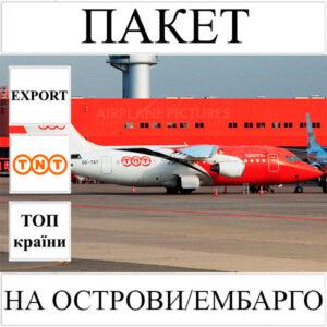 Доставка пакету до 2 кг на Острови/Ембарго з України TNT