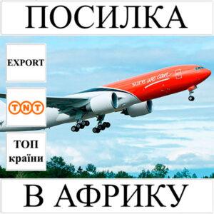 Доставка посилки до 5 кг в Африку з України TNT