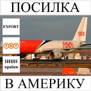 Доставка посилки до 5 кг в Америку з України (інші країни) TNT