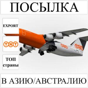 Доставка посылки до 5 кг в Азию/Австралию из Украины TNT