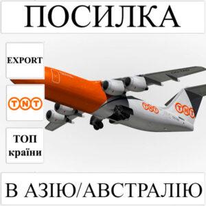 Доставка посилки до 5 кг в Азію/Австралію з України TNT