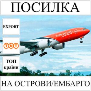 Доставка посилки до 5 кг на Острови/Ембарго з України TNT