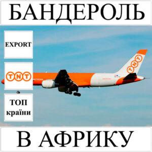 Доставка бандеролі до 0.5 кг в Африку з України TNT