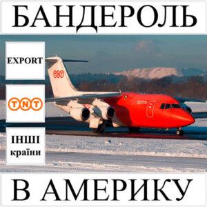 Доставка бандеролі до 0.5 кг в Америку з України (інші країни) TNT
