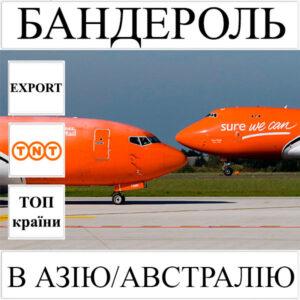 Доставка бандеролі до 0.5 кг в Азію/Австралію з України TNT