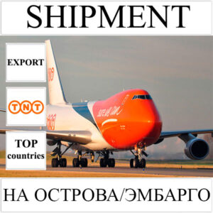 Delivery of shipment up to 0.5 kg to the Islands/Embargo from Ukraine by TNT