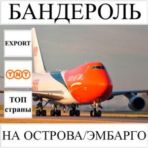Доставка бандероли до 0.5 кг на Острова/Эмбарго из Украины TNT