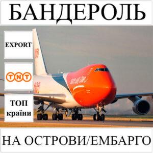 Доставка бандеролі до 0.5 кг на Острови/Ембарго з України TNT